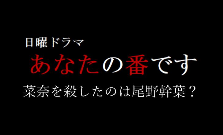 あなたの番です菜奈を殺したのは尾野幹葉?最終話から犯人を考察