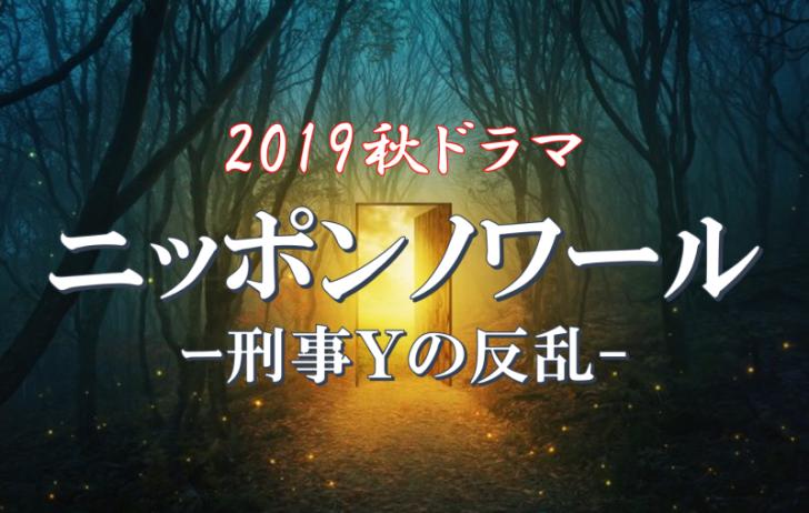 ニッポン ノワール キャスト