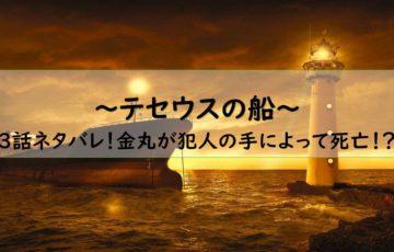 テセウスの船3話ネタバレ
