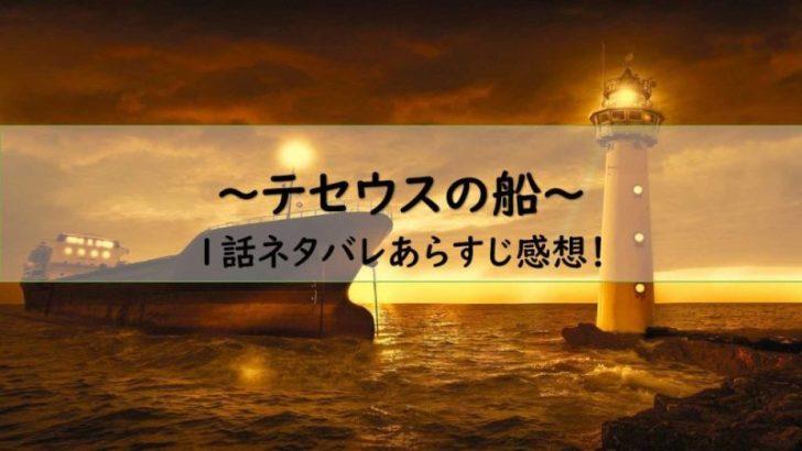 話 船 1 テセウス の テセウスの船 動画1話を無料フル視聴【見逃し配信】ネタバレあり感想も|メイのドラマライフ