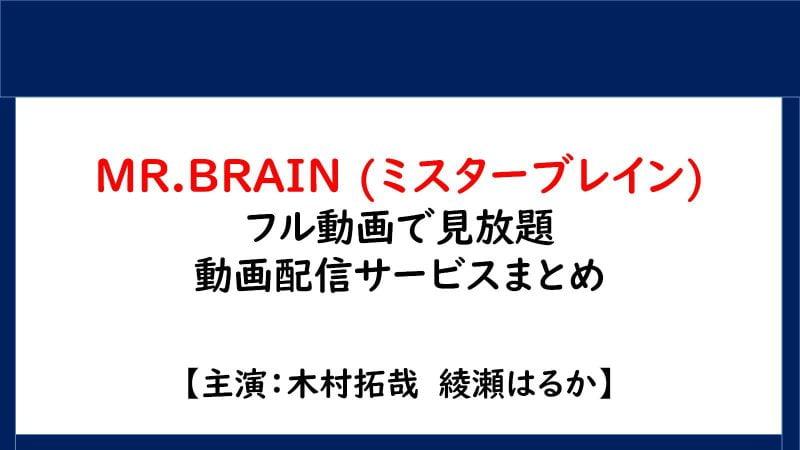 無料動画 ミスターブレイン iloli.co (ミスターブレイン)動画1話~最終回を無料で見る方法!
