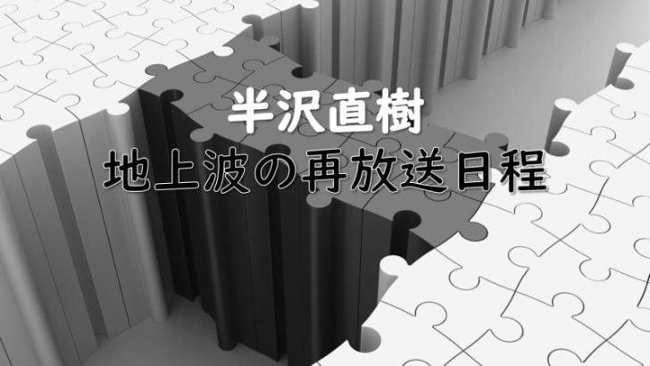 動画 半沢 dailymotion 話 直樹 1