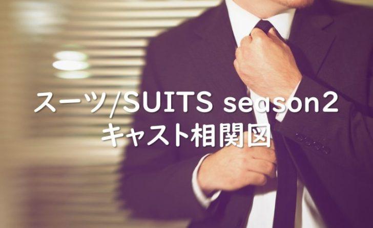 2 歌 スーツ 主題 SUITS/スーツ 主題歌・挿入歌は?ドラマのあらすじや出演者も気になる!!
