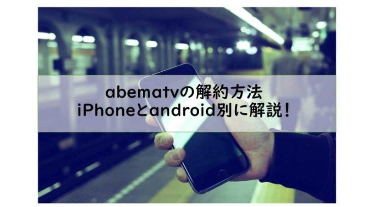 abematv テレビ で 見る 方法 iphone