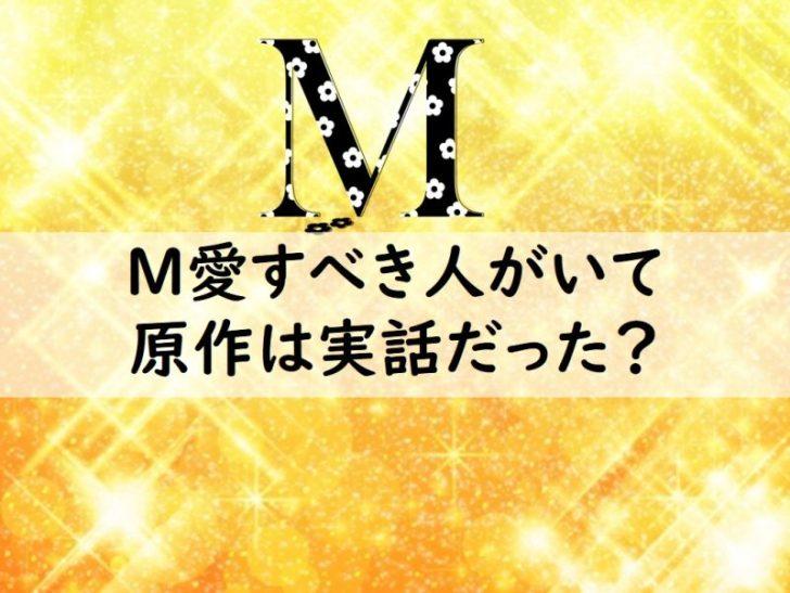 いて 人 愛す 実話 が べき M愛すべき人がいては実話?あゆ役と田中みな実の演技がヤバい!|しらしる。