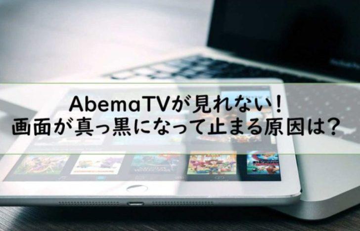 AbemaTVが見れない!画面が真っ暗になって止まる原因は?