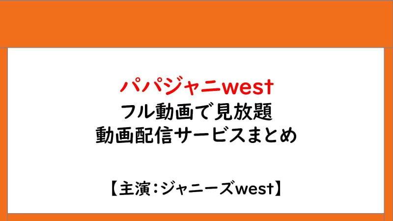 West パパジャニ