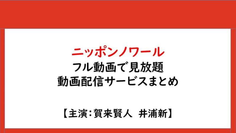 ニッポンノワール動画