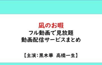 凪のお暇動画