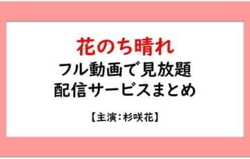 花のち晴れ動画