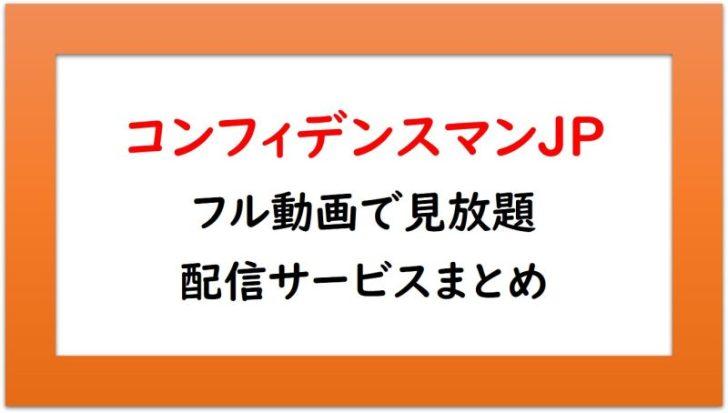 配信 ドラマ コンフィデンス マン
