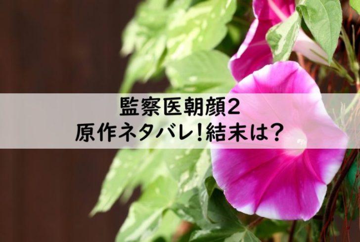 監察医朝顔2原作ネタバレ