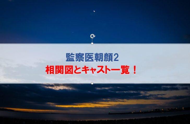 監察医朝顔2相関図キャスト