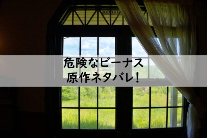 危険 な 圭吾 ネタバレ 東野 ビーナス
