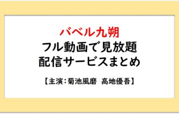バベル九朔動画