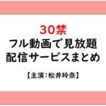 30禁動画