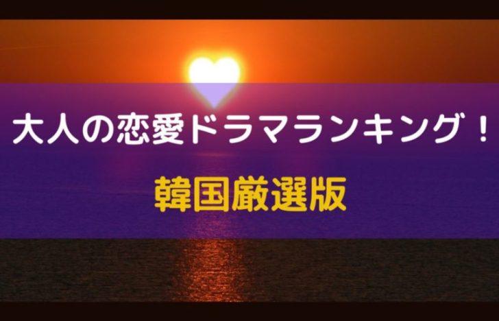 【韓国ドラマ】大人の恋愛おすすめランキング!