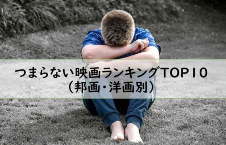 つまらない映画ランキングTOP10(邦画・洋画別)
