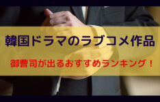 【韓国ドラマ】ラブコメ作品で御曹司が出る人気作品ランキング!