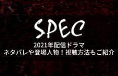 SPEC(スペック)2021年配信ドラマのネタバレや登場人物!視聴方法もご紹介