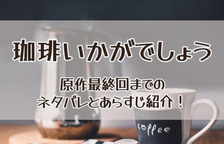 【珈琲いかがでしょう】原作最終回までのネタバレとあらすじ紹介!