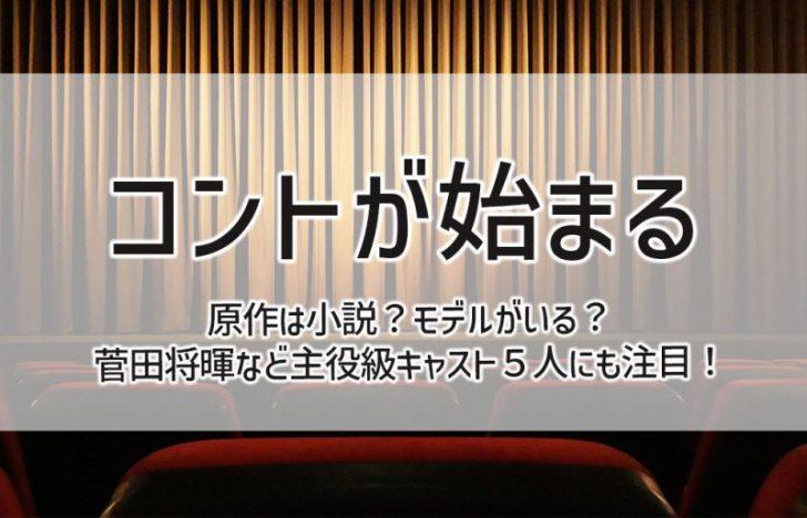 【コンパジ/コントが始まる】原作は小説?モデルがいる?菅田将暉など主役級キャスト5人にも注目!