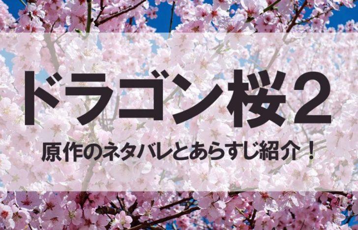 【ドラゴン桜2】原作のネタバレとあらすじ紹介!