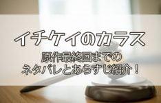【イチケイのカラス】原作最終回までのネタバレとあらすじ紹介!