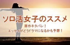 【ソロ活女子のススメ】原作ネタバレ!エッセイがどうドラマになるかも予想!
