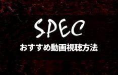 SPEC(スペック)2021年新作ドラマを1話から無料で見る方法!