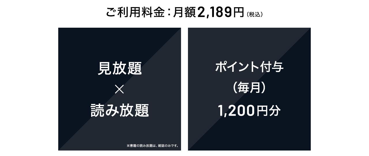 U-NEXT料金表