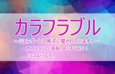 【カラフラブル】原作ネタバレと漫画のあらすじ紹介!ドラマはどうなる?