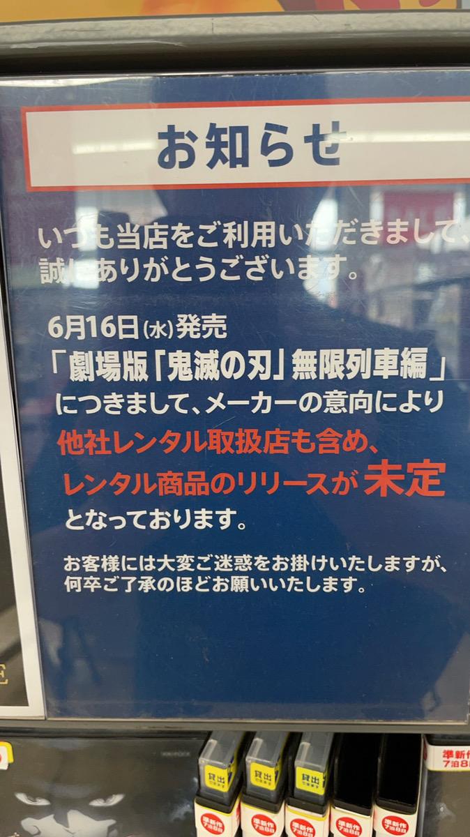 ゲオ店舗ではレンタル開始未定の情報が……