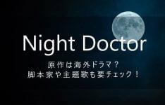 Night_Doctor